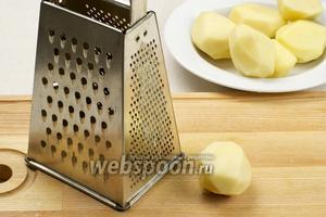 Чистим картошку (6 штук) и трём её на мелкой тёрке. Если картошка выделит много сока, то его лучше отжать.