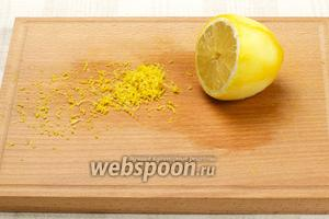 Снять с лимона цедру на мелкой тёрке.