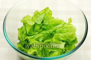Листья салата помыть, хорошо просушить и порвать.