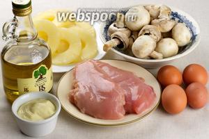 Для салата нам понадобятся такие продукты: куриное филе, яйца, шампиньоны, консервированные ананасы, яйца, оливковое масло и майонез.