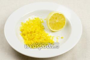 Снимаем цедру с лимона на мелкой тёрке.