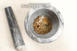 В ступке соединить: сахар коричневый, кориандр, корицу, гвоздику, чёрный перец, соль и хорошо растолочь.