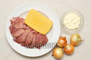 Для приготовления мяса запеченного с сыром возьмём свиную вырезку, твёрдый сыр, репчатый лук, специи и майонез.