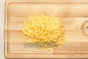 Твёрдый сыр потереть на крупной тёрке.