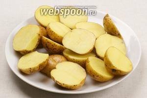 8-10 небольших картофелин хорошо помыть и порезать пополам.