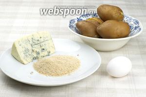 Основные ингредиенты нашего блюда: картофель отваренный в мундире, мягкий сыр с плесенью Дор блю или другой голубой сыр на ваш вкус, яйцо и панировочные сухари.