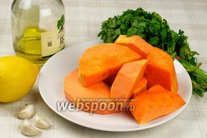 Для приготовления запечённой в фольге тыквы нужны такие продукты: чеснок, зелень и оливковое масло. Тыква должна быть плотной и сладкой.