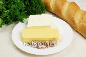 Для закуски нам понадобятся батон, твёрдый сыр, чеснок, зелень петрушки и укропа. Масло должно быть комнатной температуры — мягкое.