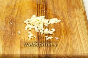 4-5 зубчиков чеснока очистить и мелко порезать.