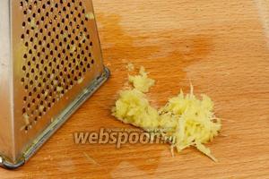 Небольшой корень имбиря очистить и потереть на мелкой тёрке — понадобится 1 столовая ложка тёртого корня.