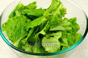 Листья салата хорошо промыть, высушить, и затем крупно порвать.