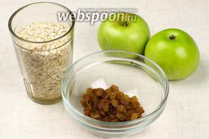 Для приготовления овсянки будем использовать овсяные хлопья, 1 яблоко, горсть изюма и корицу, варить кашу будем на воде.