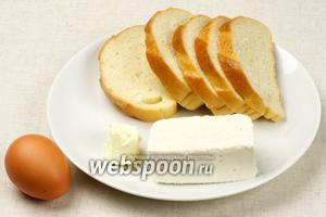Для горячих бутербродов нам понадобится 5-6 кусочков батона, яйцо и брынза слабосолёная, так же хорошо подойдёт зернистый творог.