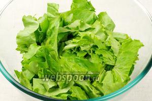 Листья салата помыть, хорошо просушить и порвать на средние куски.