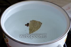 Вскипятить в небольшой кастрюле воду, добавив лавровый лист, 4-5 горошины душистого перца и 2-3 щепотки соли — вода должна быть хорошо солёной..