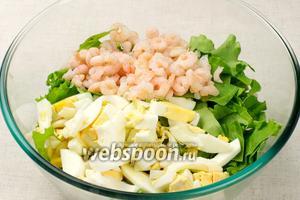 Соединить салат, яйца, креветки и заправку.