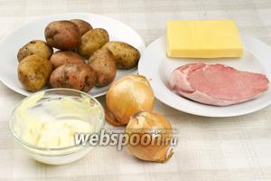 Для приготовления картофеля по-французски нам понадобится картофель, свинина (это может быть и говядина, и курица), твёрдый сыр и пара ложек майонеза.