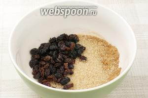 Для начинки соединить коричневый сахар, 2-3 чайные ложки молотой корицы и 1-2 горсти изюма без косточек.