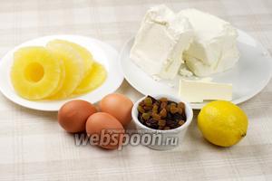 Основные продукты для приготовления сладкой творожный запеканки – творог, ананасы, яйца, манная крупа, изюм и лимон.