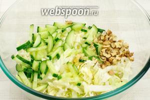 Соединить капусту, порезанный огурец и 1-2 горсти грецких орехов (орехи предварительно измельчить), добавить 2-3 столовые ложки оливкового масла.