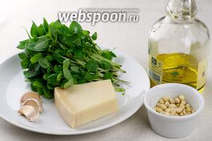Для соуса песто необходимо взять зелёный базилик, оливковое масло, пармезан, чеснок и кедровые орешки.
