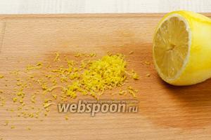 Снять цедру с половины лимона, предварительно хорошо его помыв.