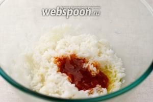 Соединить рис и заправку, хорошо перемешать.