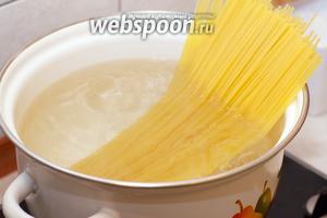 Отварить спагетти в соответствии с инструкцией на упаковке. Спагетти бывают разного диаметра, поэтому следует придерживаться инструкции на упаковке.