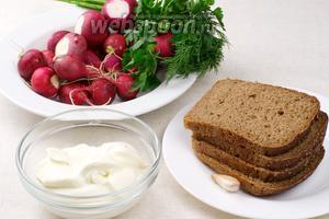 Для приготовления закуски нам нужен редис, зелень и чёрный хлеб. Сметана должна быть жирной, не менее 20%.