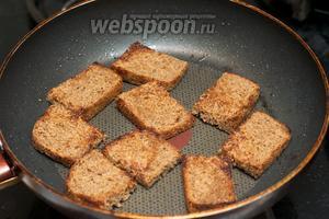 На сухой сковороде обжарить кусочки чёрного хлеба.