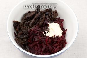 Соединить чернослив, свёклу и 1-2 столовые ложки майонеза.
