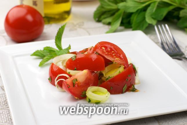 Фото Салат с помидорами и луком порей