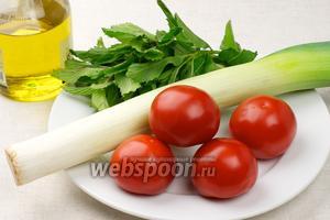 Для приготовления салата помидоры должны быть спелые, сладкие и сочные, лук-порей можно заменит на фиолетовый или белый сладкий лук.