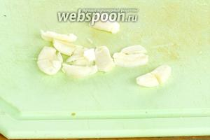 Зубчики чеснока очистить и раздавить ножом.