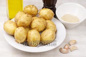 Для этого блюда очень хорошо подойдёт молодой мелкий картофель, но и с прошлогодним получается очень вкусно (только в этом случае картошку надо почистить).