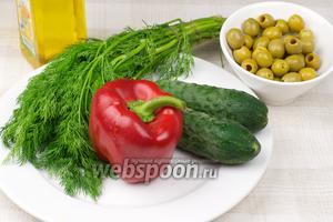Для салата понадобится 2-3 средних огурца, 1 большой сладкий перец, небольшой пучок укропа и 1 банка оливок.