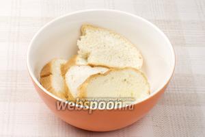 Сухой батон залить молоком и оставить на 10-15 минут.