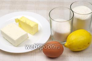 Для приготовления печенья все продукты должны быть комнатной температуры. Понадобится сливочное масло, лимон, мука, сахар, творог и желток.