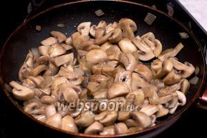 Разогреть растительное масло и обжарить грибы с луком до мягкости.