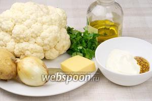 Для приготовления крем-супа необходимо подготовить цветную капусту, репчатый лук, сметану, твёрдый сыр, зелень, чеснок и специи.