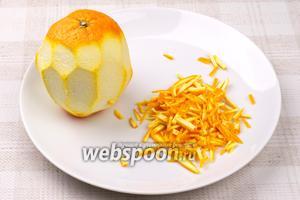 1 апельсин хорошо помыть, тонко снять кожуру и порезать её соломкой.