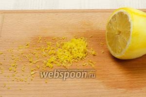 Лимон хорошо помыть и снять с него цедру.