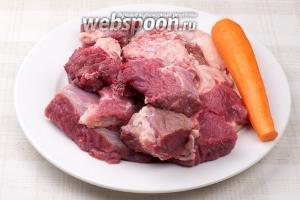 Говяжью вырезку или грудинку хорошо помыть порезать крупными кусками. Морковь очистить и помыть.
