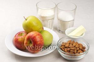 Для приготовления пирога взять муку, сахар, миндаль, яблоки должны быть сладкие и сочные, а сливочное масло мягким — комнатной температуры.