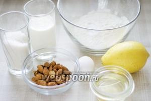 На 12 маффинов нам понадобится: мука, миндаль (смолоть), сахар, разрыхлитель, сода, соль, лимон (выдавить сок + цедра), яйцо, кефир, растительное масло.