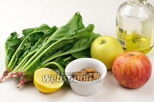 Для салата понадобится большой пучок свежего шпината, 2 сочных сладких яблока и горсть орехов.