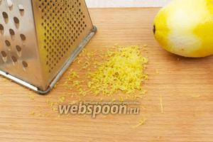 Снять цедру с половины лимона на мелкой тёрке.