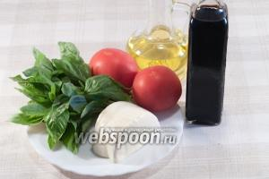 Для приготовления салата «Капрезе» возьмите: свежие помидоры, сыр Моцарелла, базилик, оливковое масло, тёмный бальзамический уксус, соль, молотый чёрный перец.