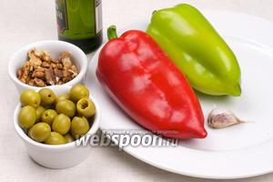 Для приготовления салата возьмём 2 больших сладких перца (лучше разного цвета), оливки, грецкие орехи, зубчик чеснока и оливковое масло.