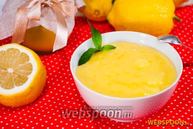 Фото Лимонный курд (Lemon curd)